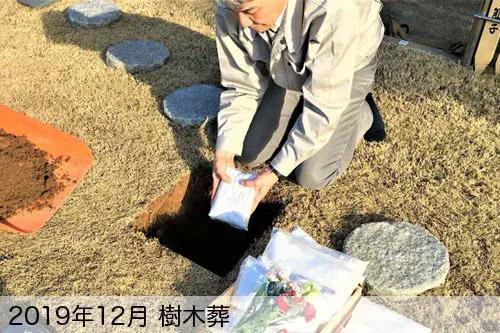 2019年12月に千葉県・樹木葬を実施