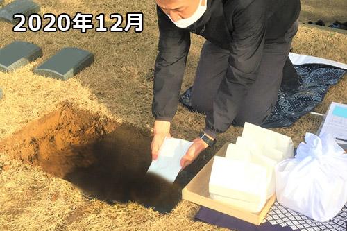 2020年12月に千葉県・樹木葬の埋葬実施