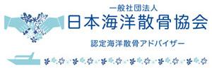日本海洋散骨協会のマーク