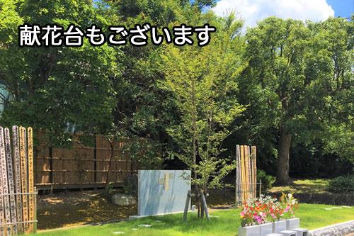 樹木葬の献花台