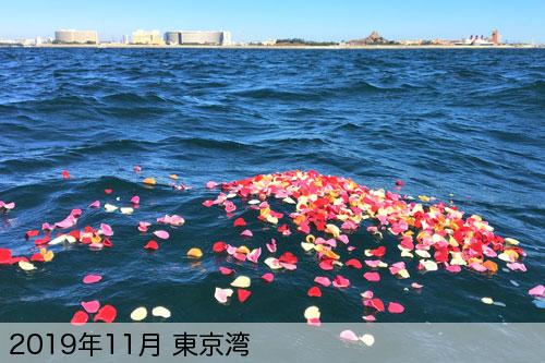 2019年11月に東京湾で散骨