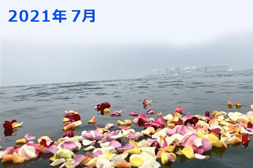 2021年7月に東京湾で散骨