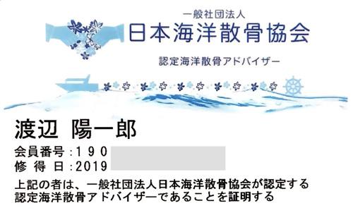 日本海洋散骨協会 海洋散骨アドバイザーの免許証
