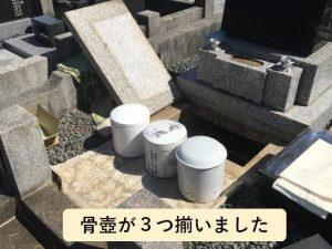 墓じまいの骨壺