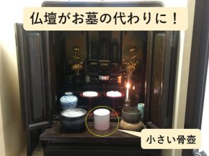手元供養と仏壇