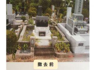 墓じまい前のお墓