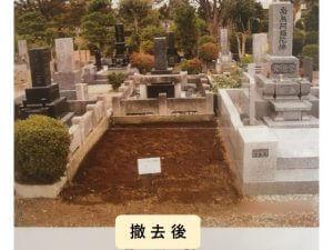 墓じまい後の土地