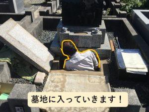 お墓のカロートに入る