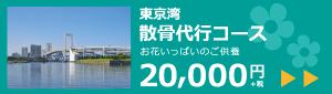 東京湾・海洋散骨